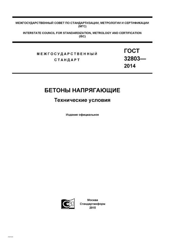 ГОСТ 32803-2014