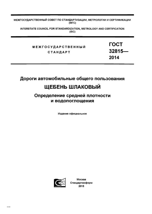 ГОСТ 32815-2014