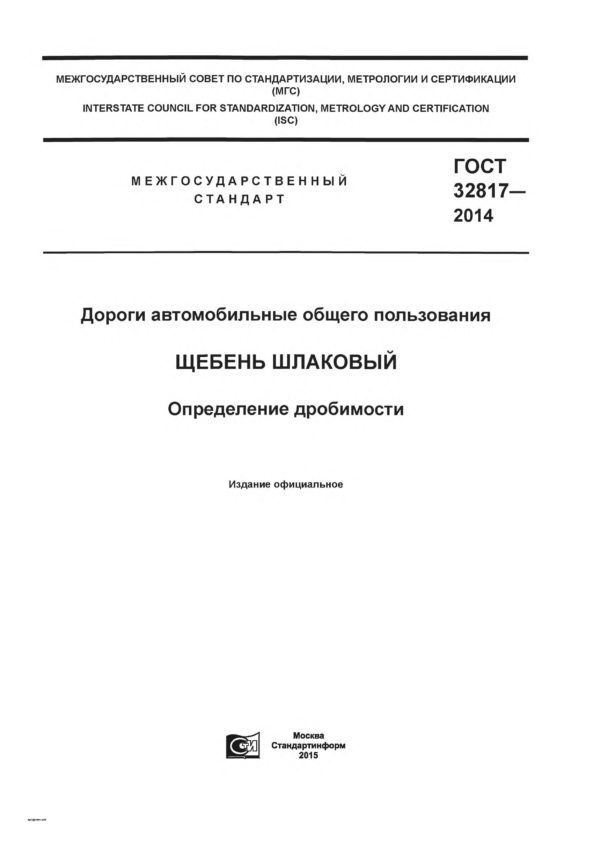 ГОСТ 32817-2014