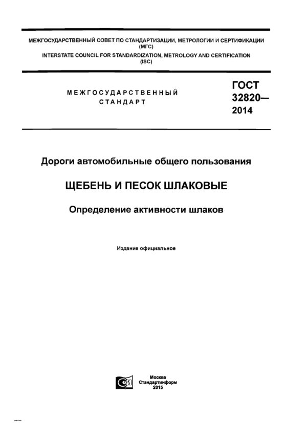 ГОСТ 32820-2014
