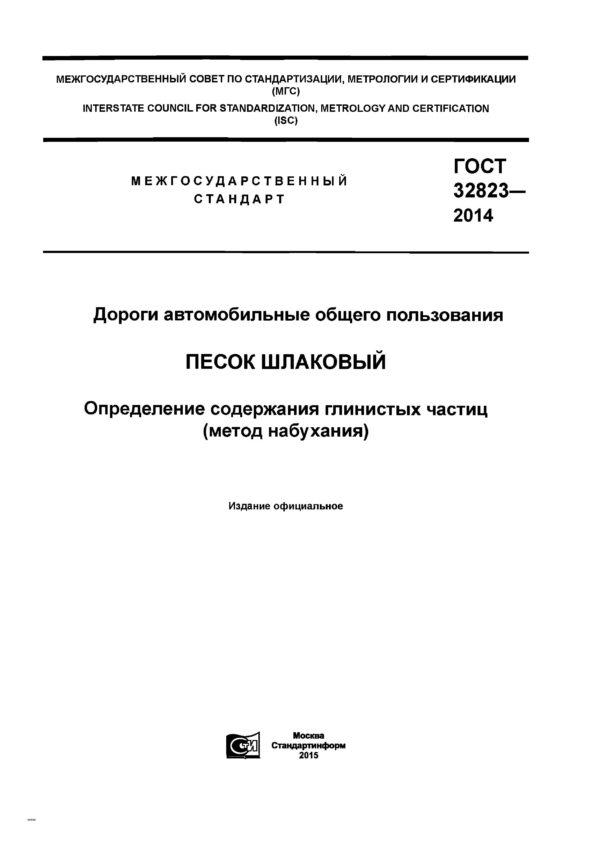 ГОСТ 32823-2014