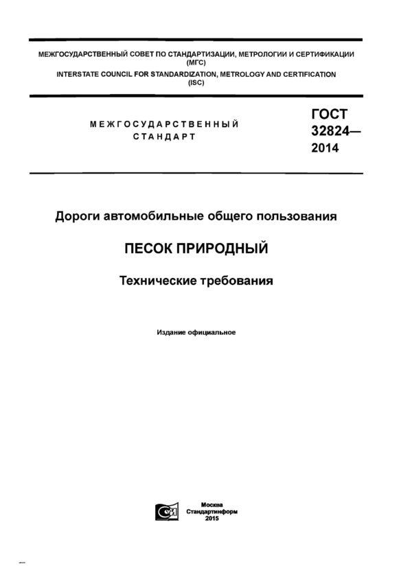 ГОСТ 32824-2014