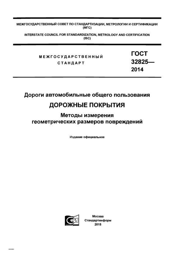 ГОСТ 32825-2014