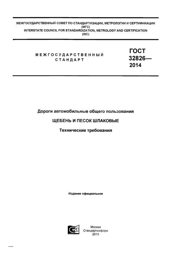 ГОСТ 32826-2014
