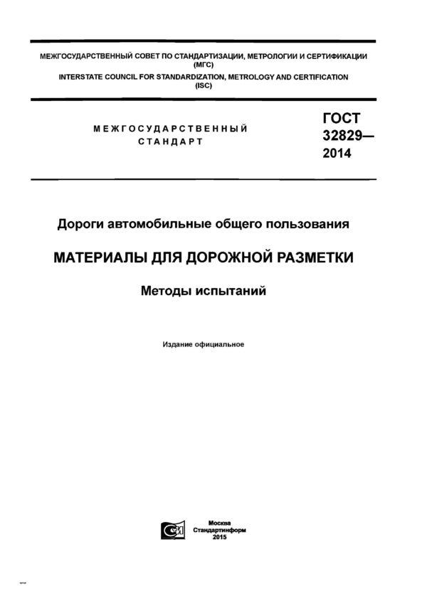 ГОСТ 32829-2014