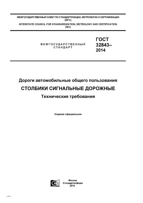 ГОСТ32843-2014