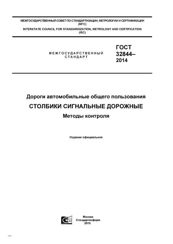 ГОСТ 32844-2014