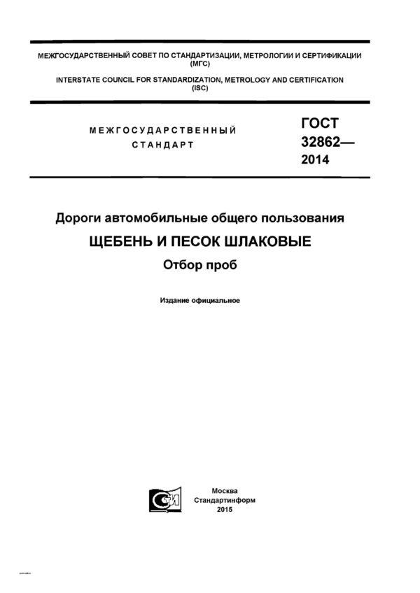 ГОСТ 32862-2014