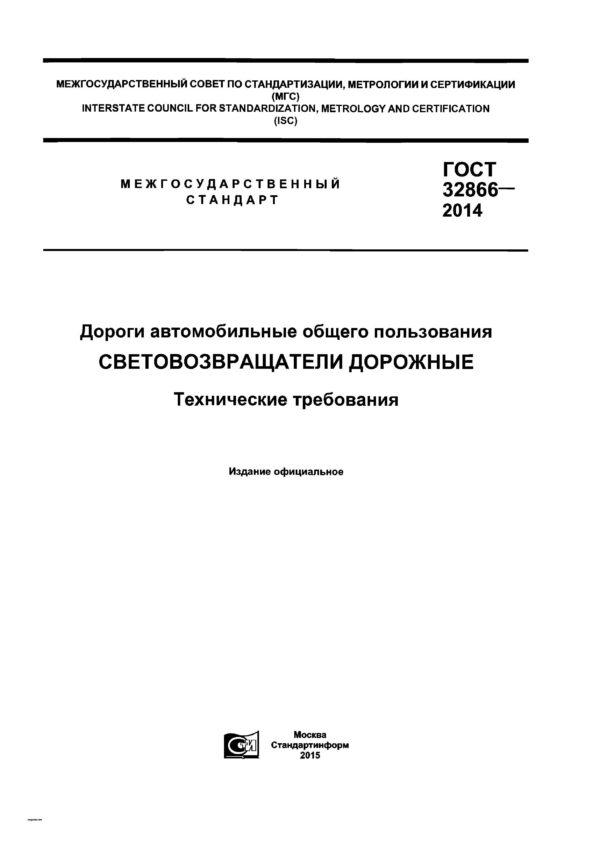 ГОСТ32866-2014
