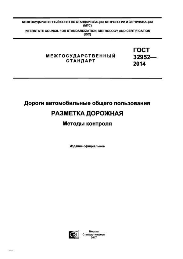 ГОСТ 32952-2014