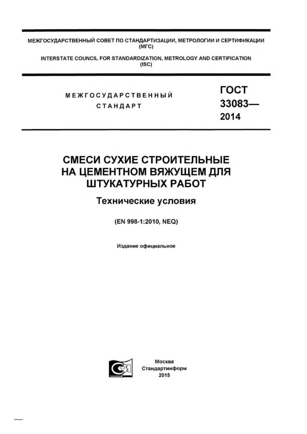 ГОСТ 33083-2014