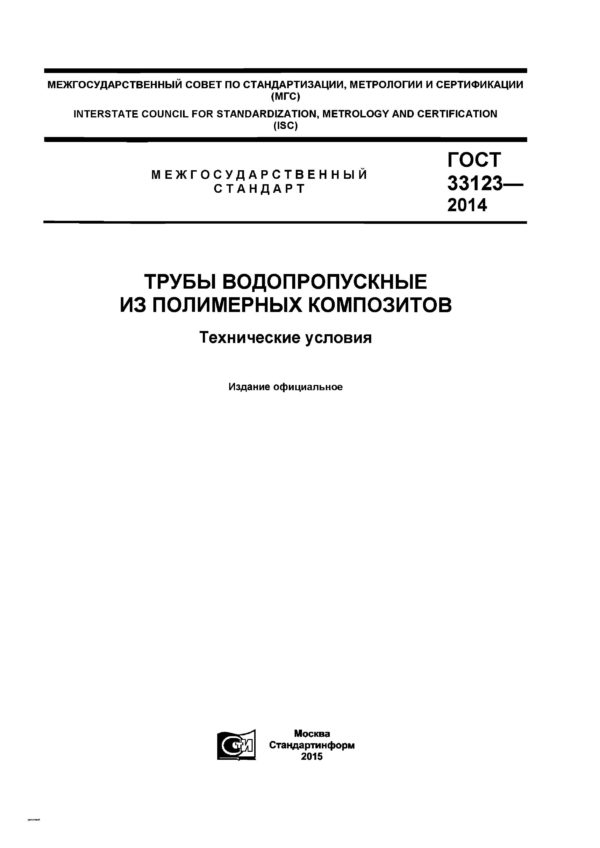 ГОСТ33123-2014