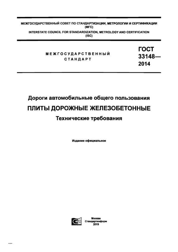 ГОСТ 33148-2014