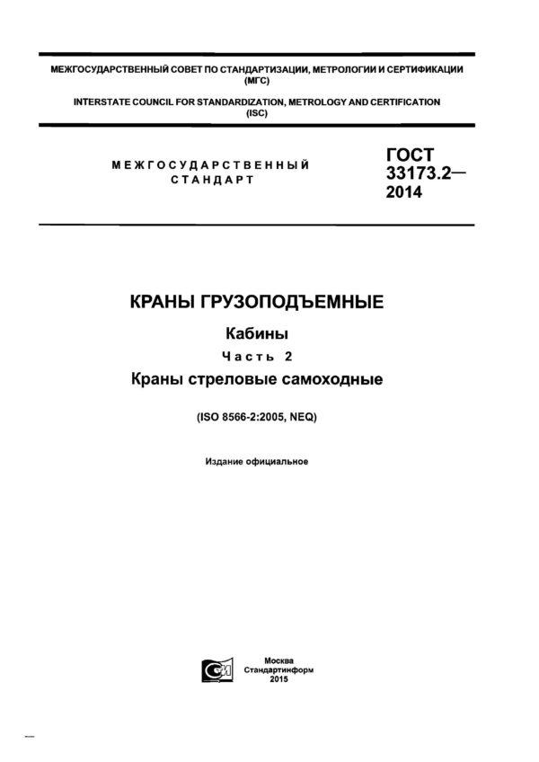 ГОСТ 33173.2-2014