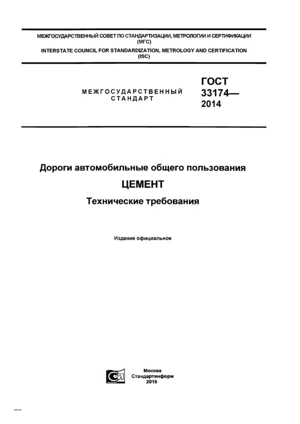 ГОСТ 33174-2014
