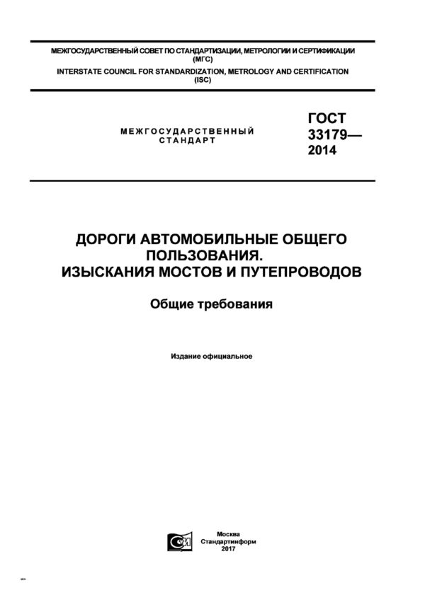 ГОСТ 33179-2014