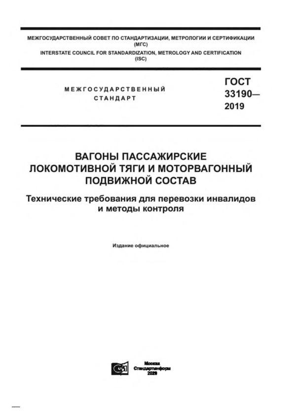 ГОСТ 33190-2019