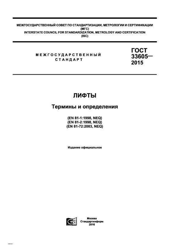 ГОСТ 33605-2015