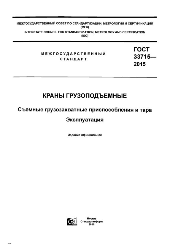 ГОСТ 33715-2015