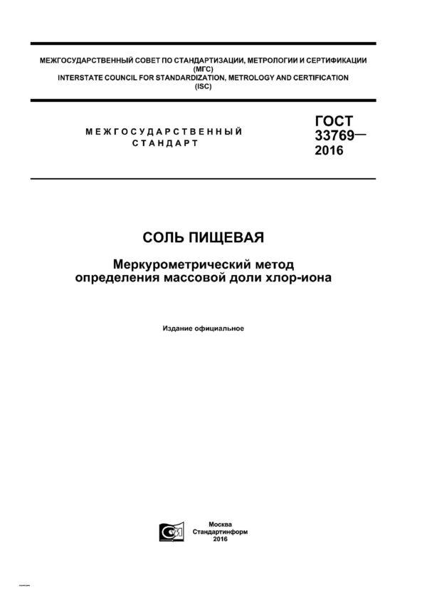 ГОСТ 33769-2016
