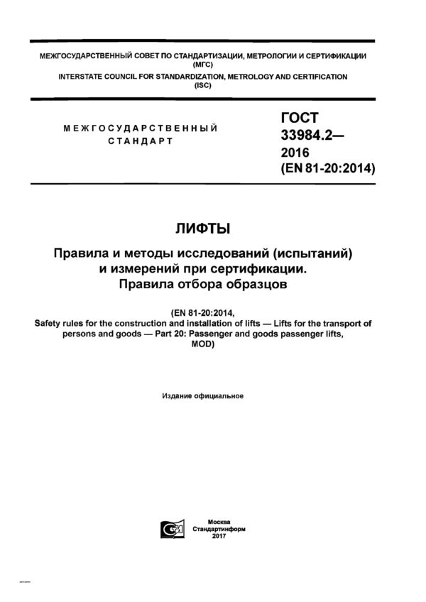 ГОСТ 33984.2-2016
