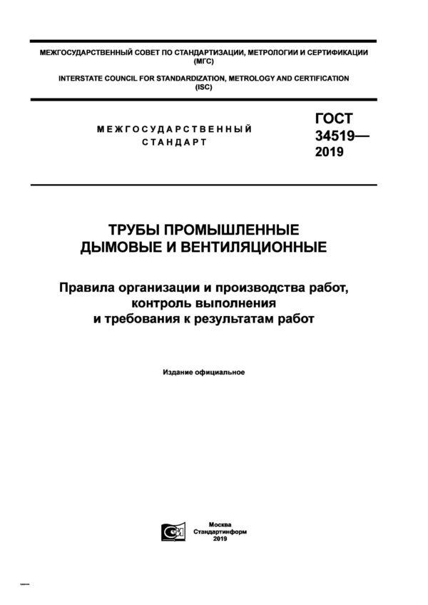 ГОСТ 34519-2019