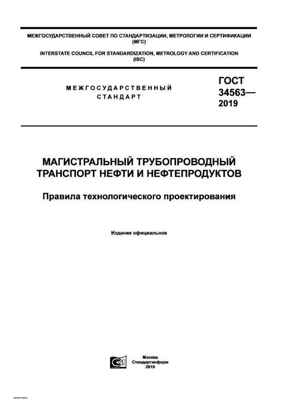ГОСТ 34563-2019