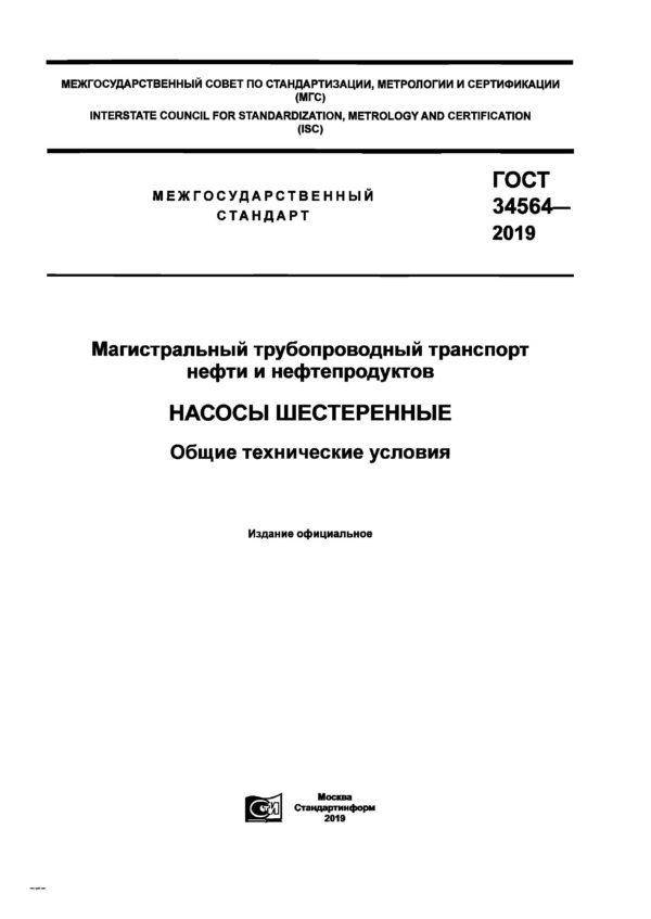 ГОСТ 34564-2019
