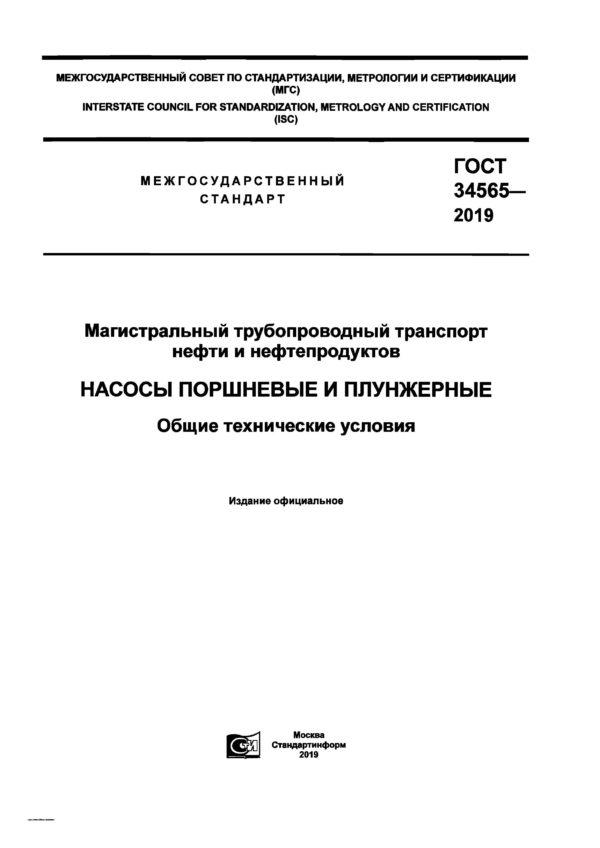 ГОСТ 34565-2019