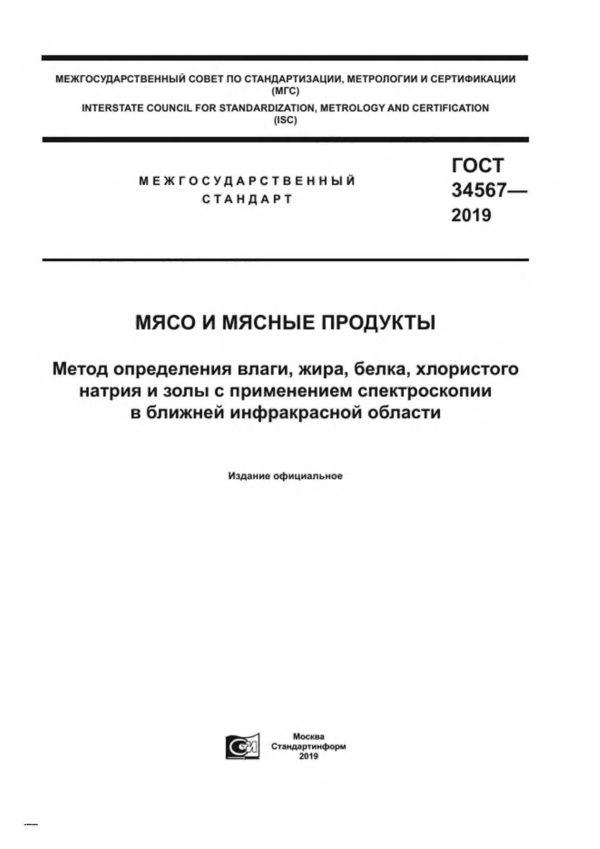 ГОСТ 34567-2019