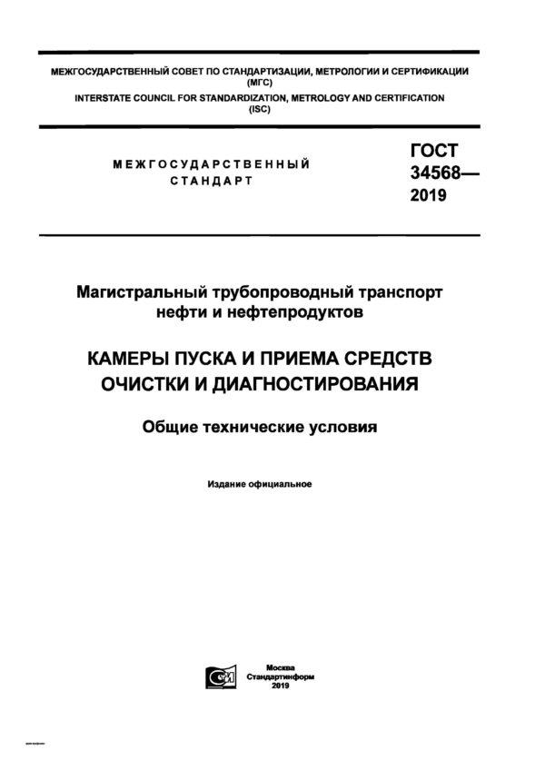 ГОСТ 34568-2019