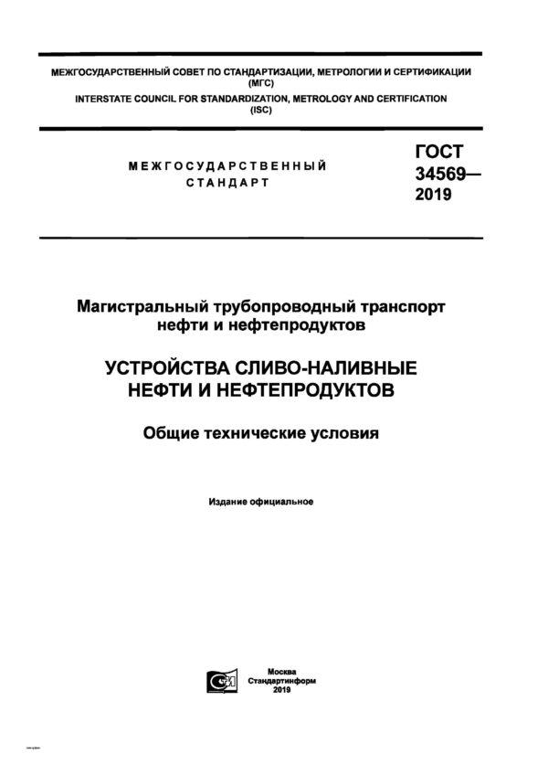 ГОСТ 34569-2019