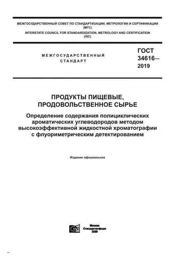 ГОСТ 34616-2019
