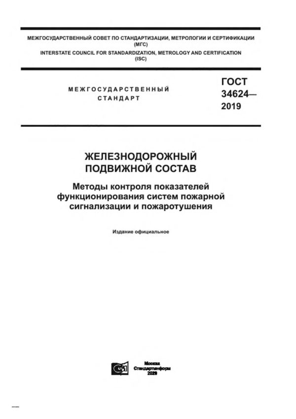 ГОСТ 34624-2019