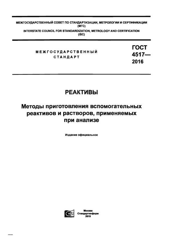 ГОСТ 4517-2016