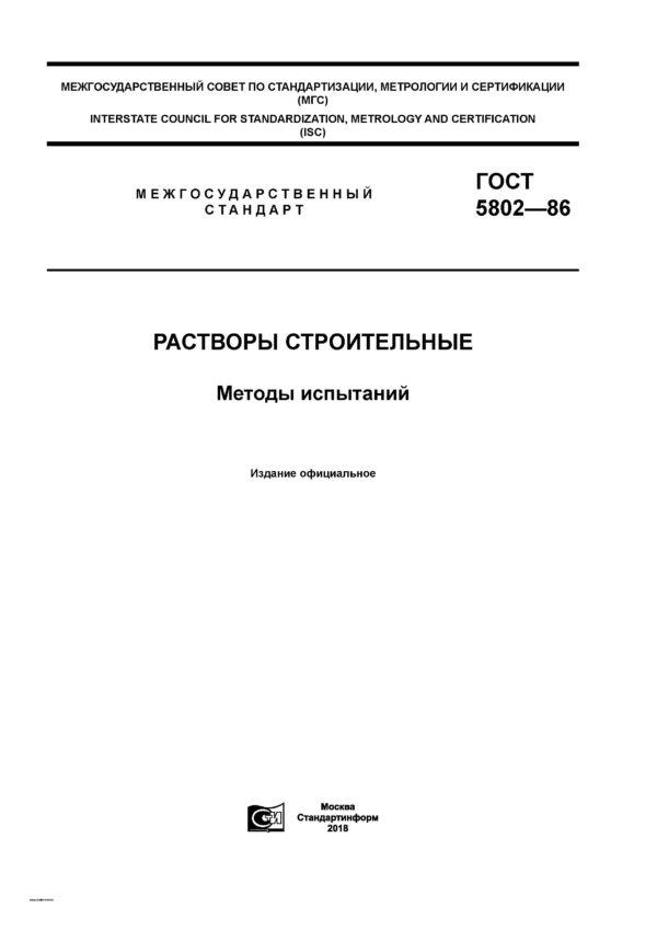 ГОСТ 5802-86
