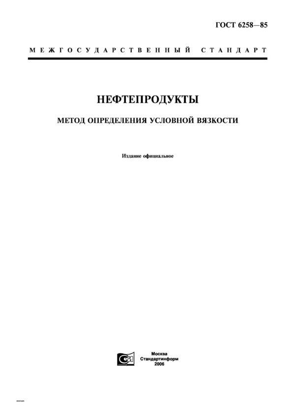 ГОСТ 6258-85