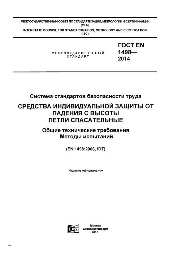 ГОСТ EN 1498-2014