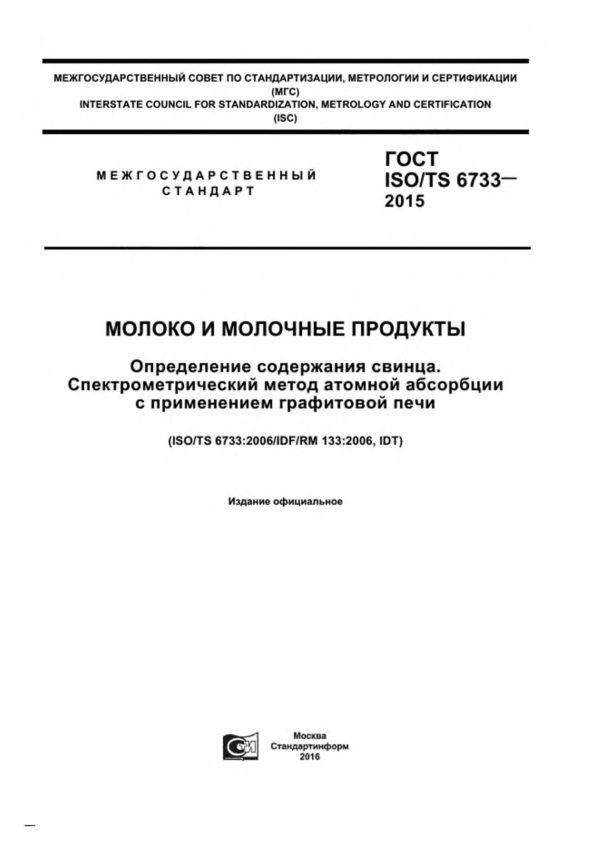 ГОСТ ISO/TS 6733-2015