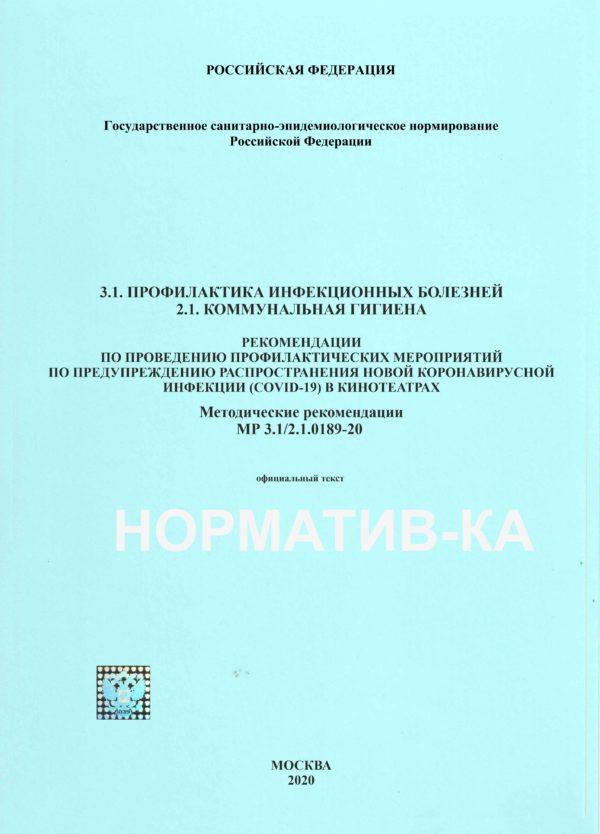 МР 3.1/2.1.0189-20