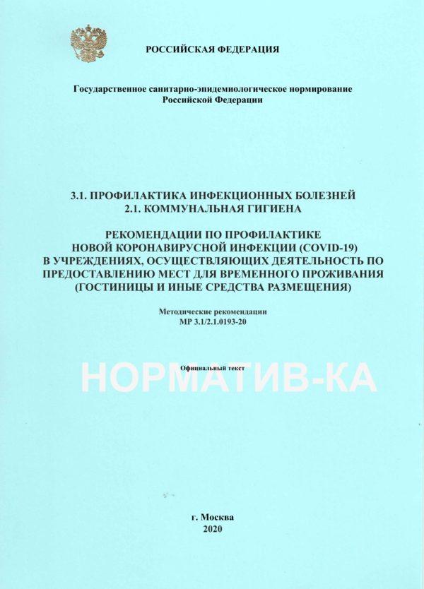 МР 3.1/2.1.0193-20