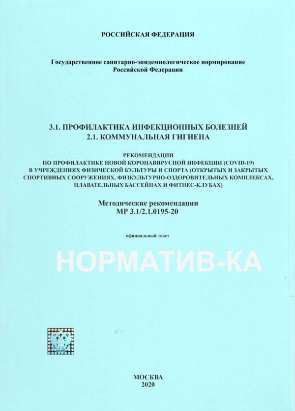 МР 3.1/2.1.0195-20