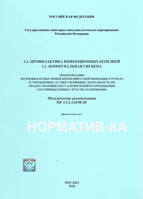 МР 3.1/2.1.0198-20