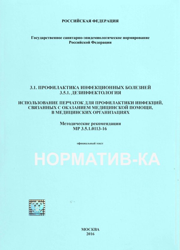 МР 3.5.1.0113-16
