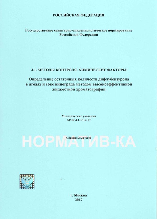 МУК 4.1.3512-17