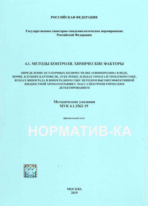 МУК 4.1.3562-19