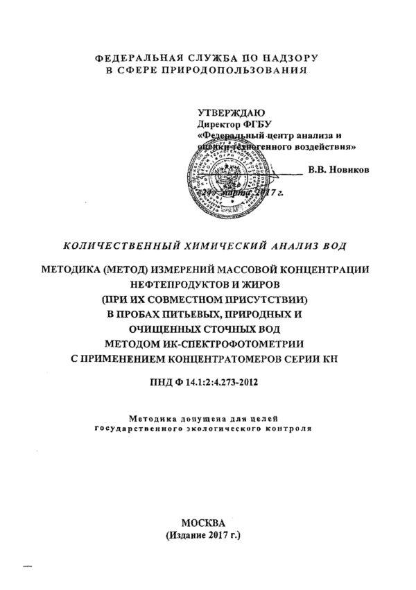 ПНД Ф 14.1:2:4.273-2012