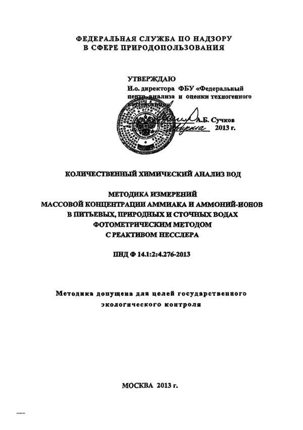 ПНД Ф 14.1:2:4.276-2013