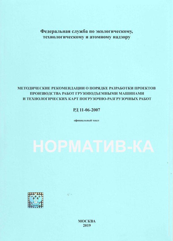 РД11-06-2007
