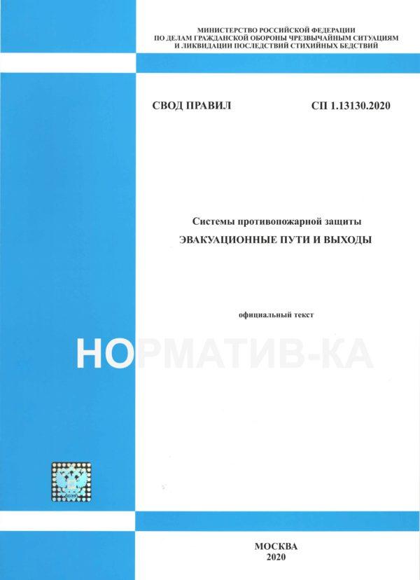 СП 1.13130.2020